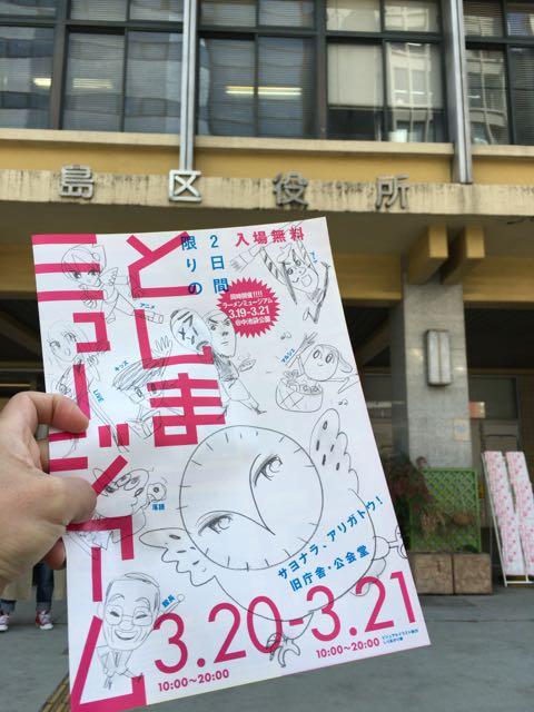 豊島ミュージアム 2016.03.20