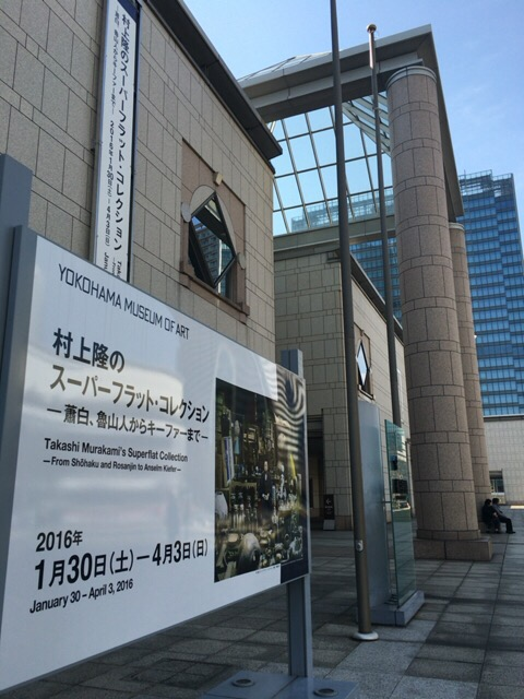 村上隆のスーパーフラット・コレクション 2016.03.27