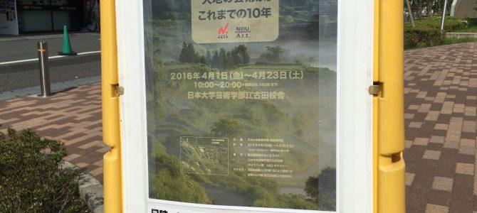 日藝と「大地の芸術祭」のこれまでの10年  2016.04.19