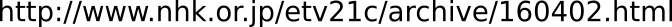 "ETV特集「忘れられた人々の肖像~画家・諏訪敦""満州難民""を描く~」2016.04.02"
