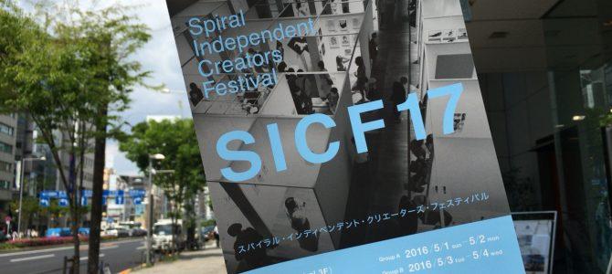 SICF17 2016.04.30