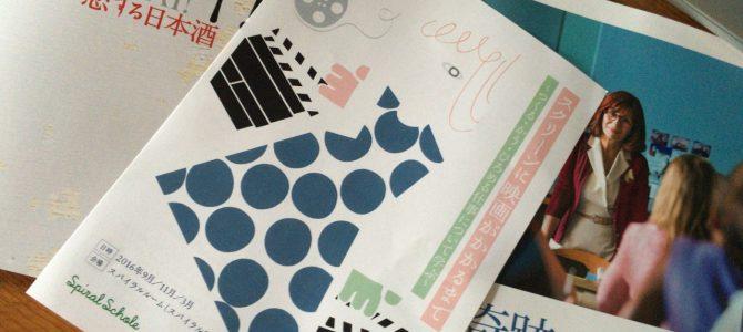 Spiral Schole スクリーンに映画がかかるまで 〜つくる・かう・ひろめる仕事について学ぶ〜 2016.06.12