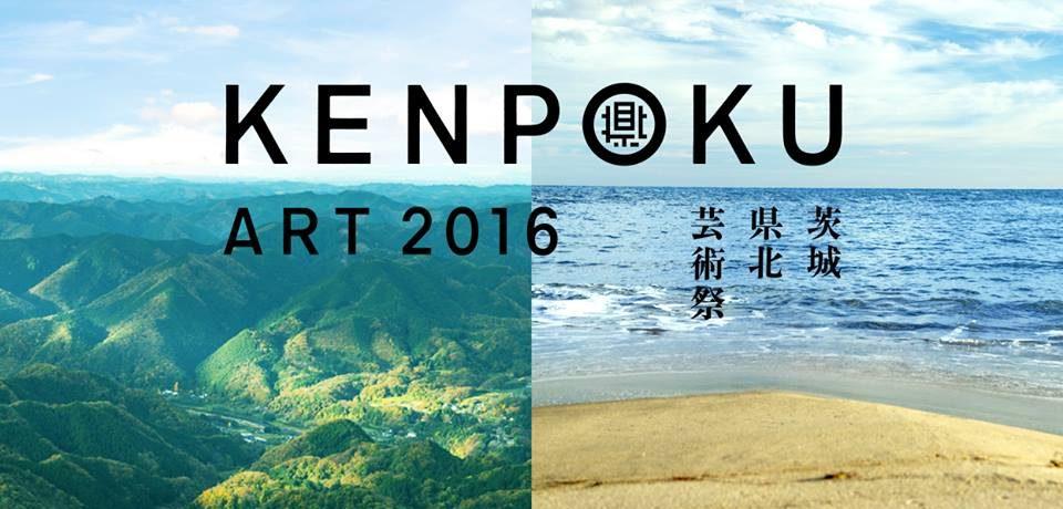 レポートを連載しています。県北芸術祭公式Facebookページ