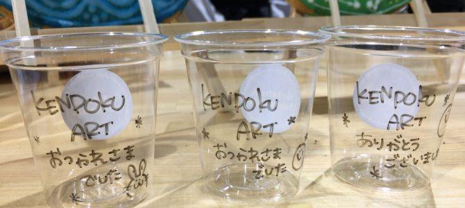 「KENPOKU ART 2016 茨城県北芸術祭」閉幕