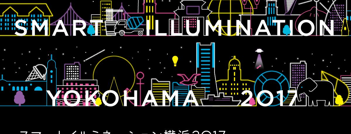 「スマートイルミネーション横浜2017」終了