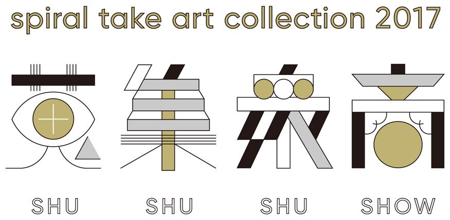 spiral take art collection 2017 『蒐集衆商』