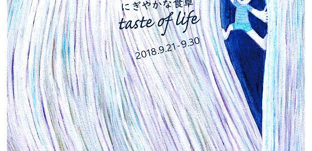 「ワタナベカナコ個展 にぎやかな食卓 taste of life 」 たくさんのご来場有り難うございました。