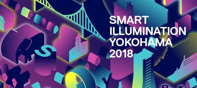 スマートイルミネーション横浜2018