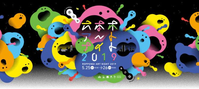 六本木アートナイト2019 つちやあゆみ「昼の音、夜の音」