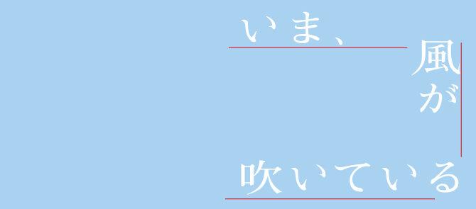 向田邦子没後40年特別イベント「いま、風が吹いている」